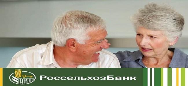 Кредиты для неработающих пенсионеров в Россельхозбанке