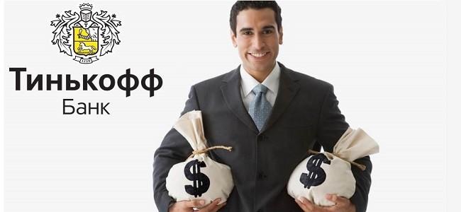 Кредит для ИП в Тинькофф Банке - условия