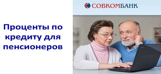 Процентная ставка по кредиту пенсионерам в Совкомбанке