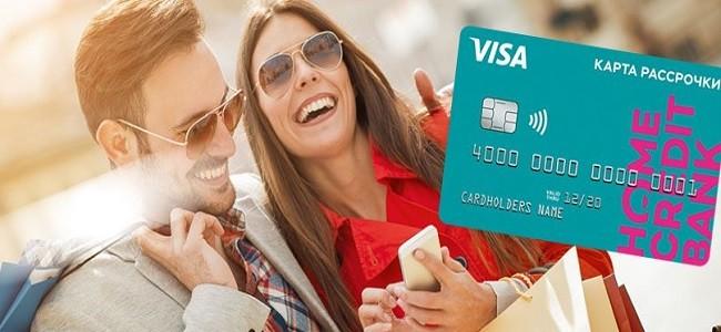 Заказать кредитную карту Хоум Кредит онлайн