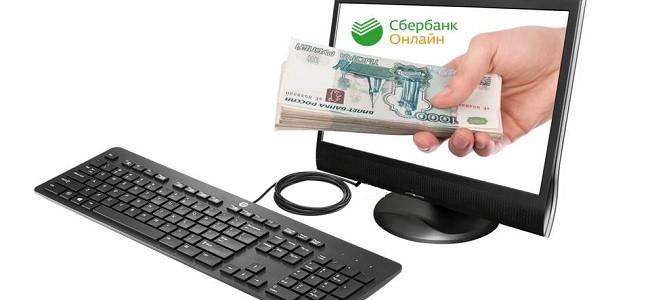 Как оформить заявку на кредит в личном кабинете Сбербанк Онлайн