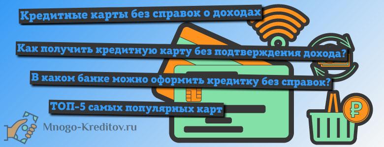 в каких банках можно получить кредит без подтверждения дохода