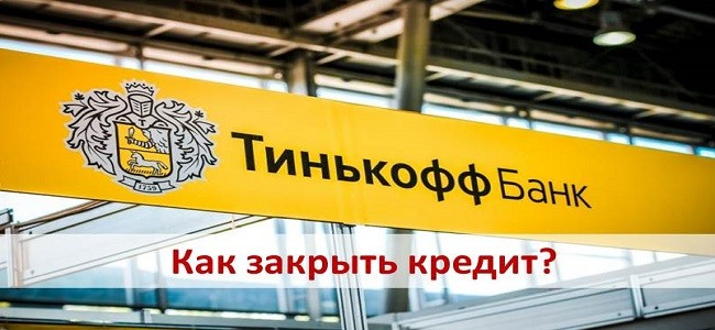 Как закрыть кредит в Тинькофф Банке - правильные действия