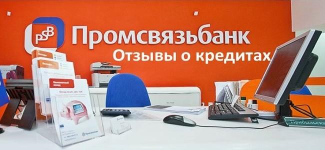 Отзывы клиентов по кредитам в Промсвязьбанке