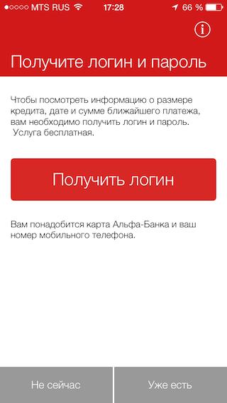 Мои кредиты — приложения для iPhone от Альфа Банка