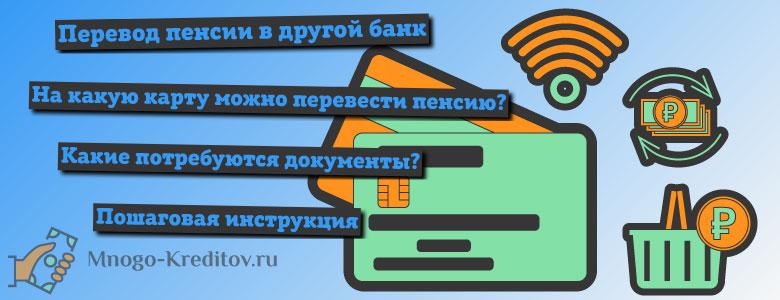 Как перевести пенсию на карту другого банка - пошаговая инструкция