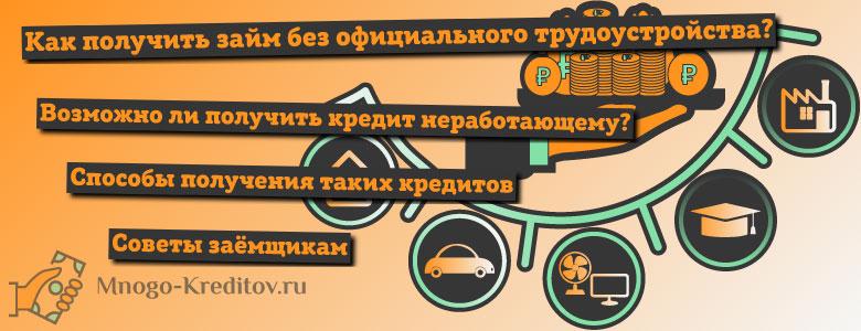ТОП-5 банков, которые дают кредит без официального трудоустройства