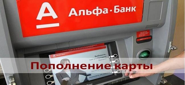 Пополнение кредитной карты Альфа Банк