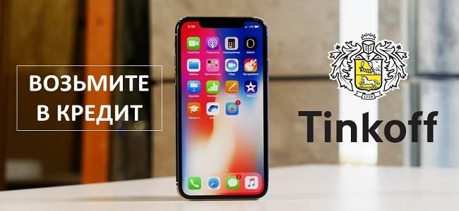 Айфон в кредит в Тинькофф Банке