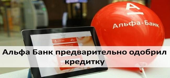 Альфа Банк предварительно одобрил кредитную карту