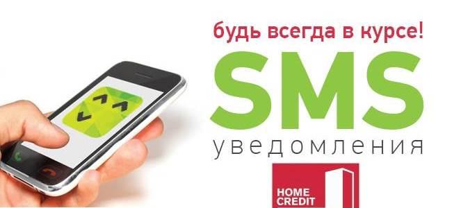 Как отключить СМС пакет в банке Хоум Кредит