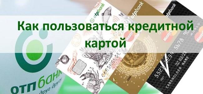 Как пользоваться кредитной картой ОТП Банка