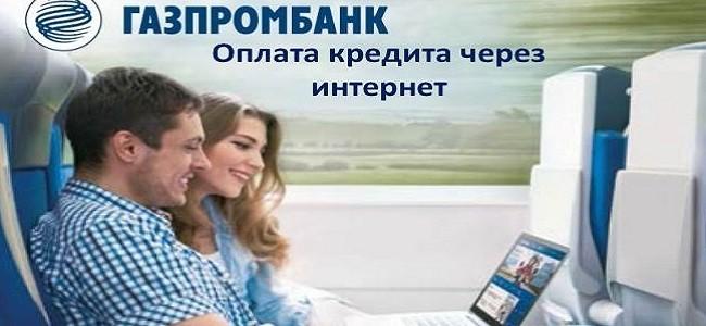 газпромбанк оплата кредита онлайн какой период беспроцентный выплаты у сбербанка кредитной карты