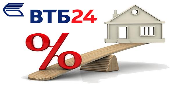 Правила предоставления и погашения ипотечного кредита в ВТБ 24