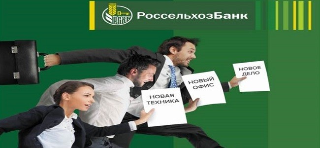 Кредиты юридическим лицам в Россельхозбанке без залога и поручителей