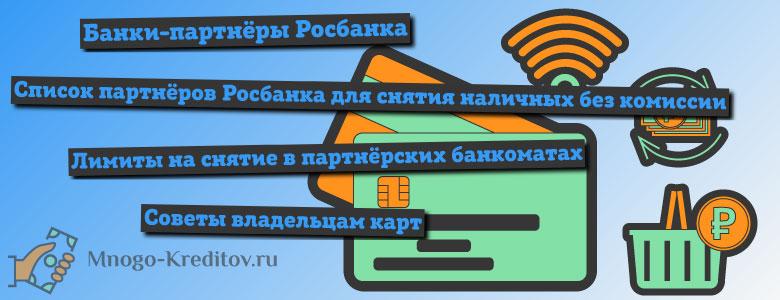 Банки-партнёры Росбанка - список банкоматов для снятия без комиссии