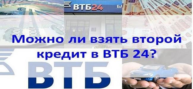 Можно ли взять кредит в ВТБ 24, если уже есть один в этом же банке