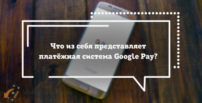 Как пользоваться Google Pay - полное руководство