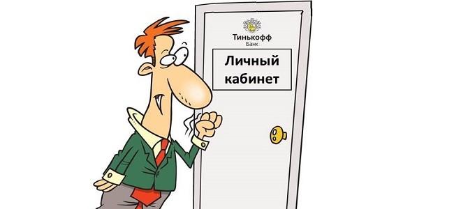 Как оплатить кредит Тинькофф через личный кабинет