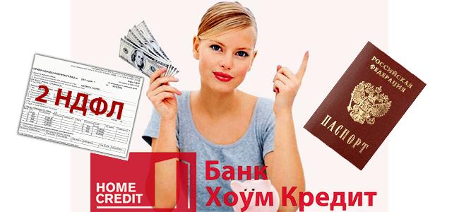 Требования к заемщику Хоум Кредит - потребительское кредитование