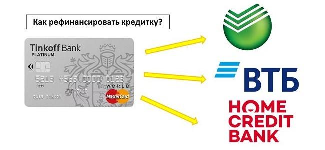 Рефинансирование кредитной карты Тинькофф в другом банке