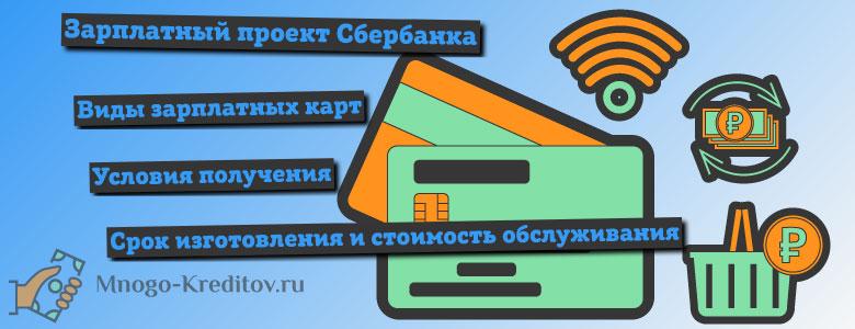 Зарплатная карта Сбербанка - условия, плюсы и минусы
