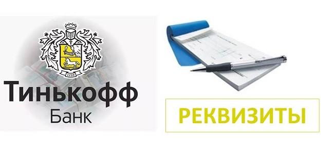 Реквизиты банка Тинькофф для погашения кредита