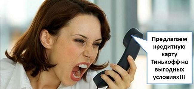Звонят из банка Тинькофф, предлагают кредитную карту