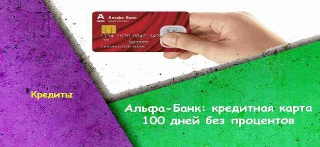 Кредитная карта Альфа Банка 100 дней без процентов - условия и льготный период