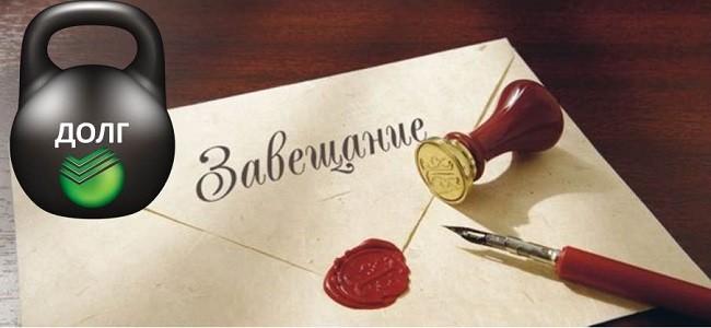 Страховой случай по кредиту в Сбербанке - смерть заемщика
