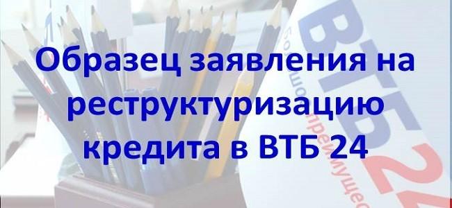 Заявление на реструктуризацию кредита в ВТБ 24 - образец