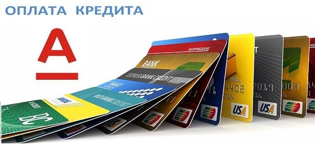 Заплатить кредит Альфа Банка картой другого банка через интернет