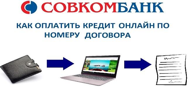 Совкомбанк: оплата кредита онлайн по номеру договора