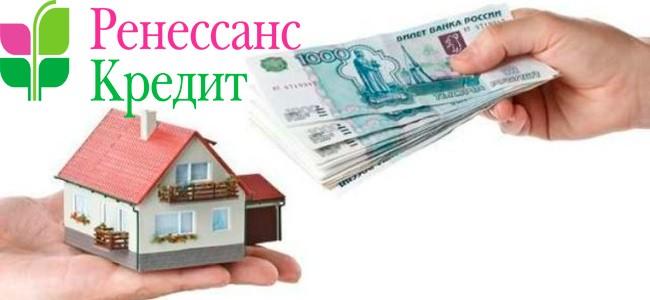 Кредит под залог недвижимости в Ренессанс Кредит