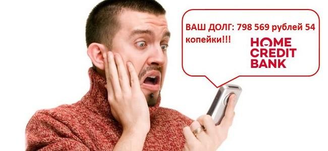 Проверить кредит по номеру телефона Хоум Кредит Банка