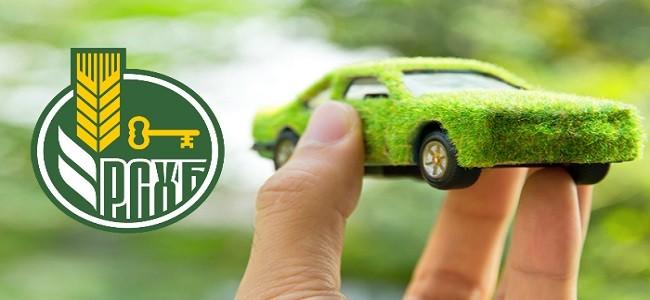 Кредит под залог автомобиля в Россельхозбанке