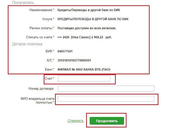 как получить свою кредитную историю через госуслуги baikalinvestbank-24.ru