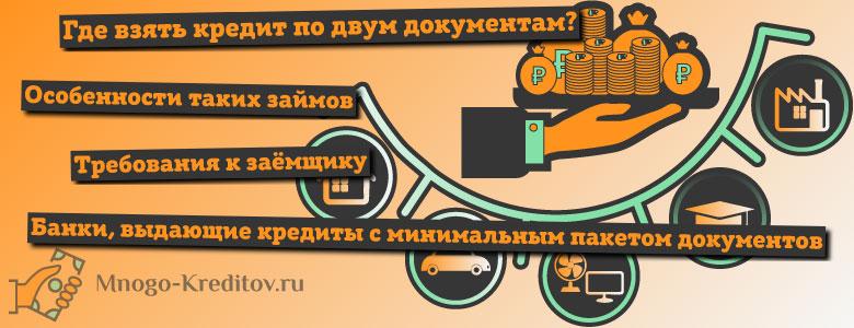 Кредит по двум документам без справок о доходах: ТОП-5 банков
