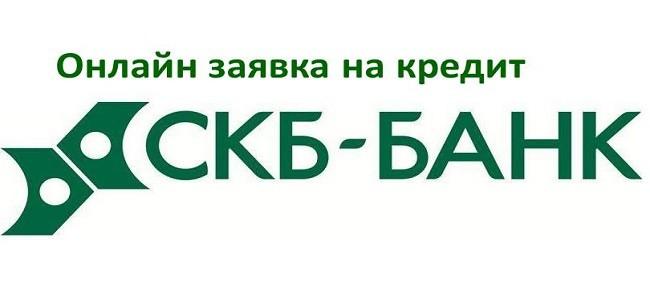 Взять кредит в СКБ-Банке - онлайн заявка без справок и поручителей