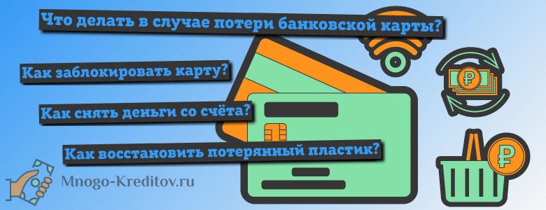 Что делать, если потерял банковскую карту?