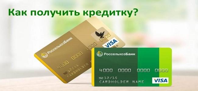 Как взять кредитную карту в Россельхозбанке