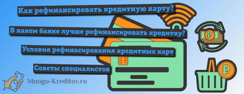 Рефинансирование кредитных карт - лучшие предложения
