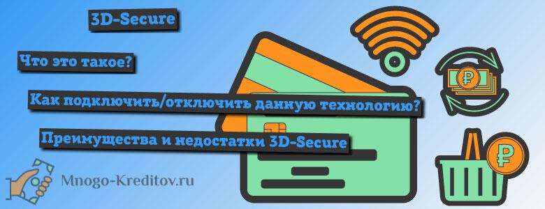Что такое 3D Secure на банковской карте?