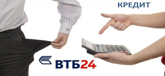 Как пропустить платеж по кредиту в ВТБ 24