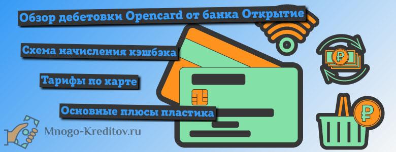 Дебетовая карта Opencard от банка Открытие - 3% кэшбэка на всё