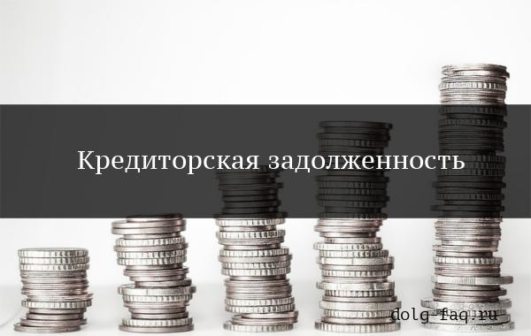 Дебиторская задолженность в гк рф определение