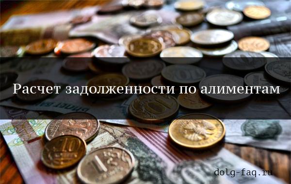 Расчет задолженности по алиментам - порядок, методы, примеры