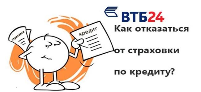 Заявление на отказ от страховки по кредиту в ВТБ 24 в течение 5 дней
