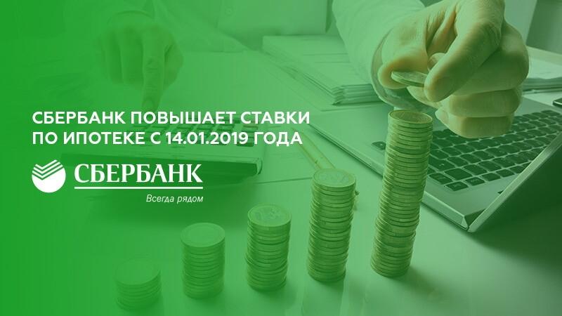 Сбербанк повысил ставки по ипотеке в 2019 году: новые процентные ставки и условия