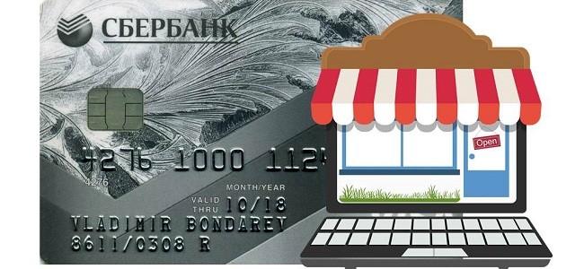 Можно ли в интернет-магазине расплачиваться кредитной картой Сбербанка